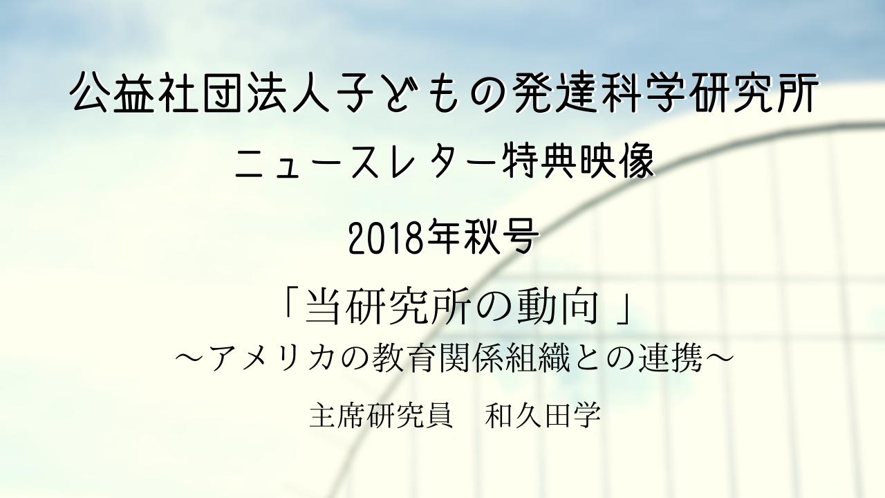 2018年秋号