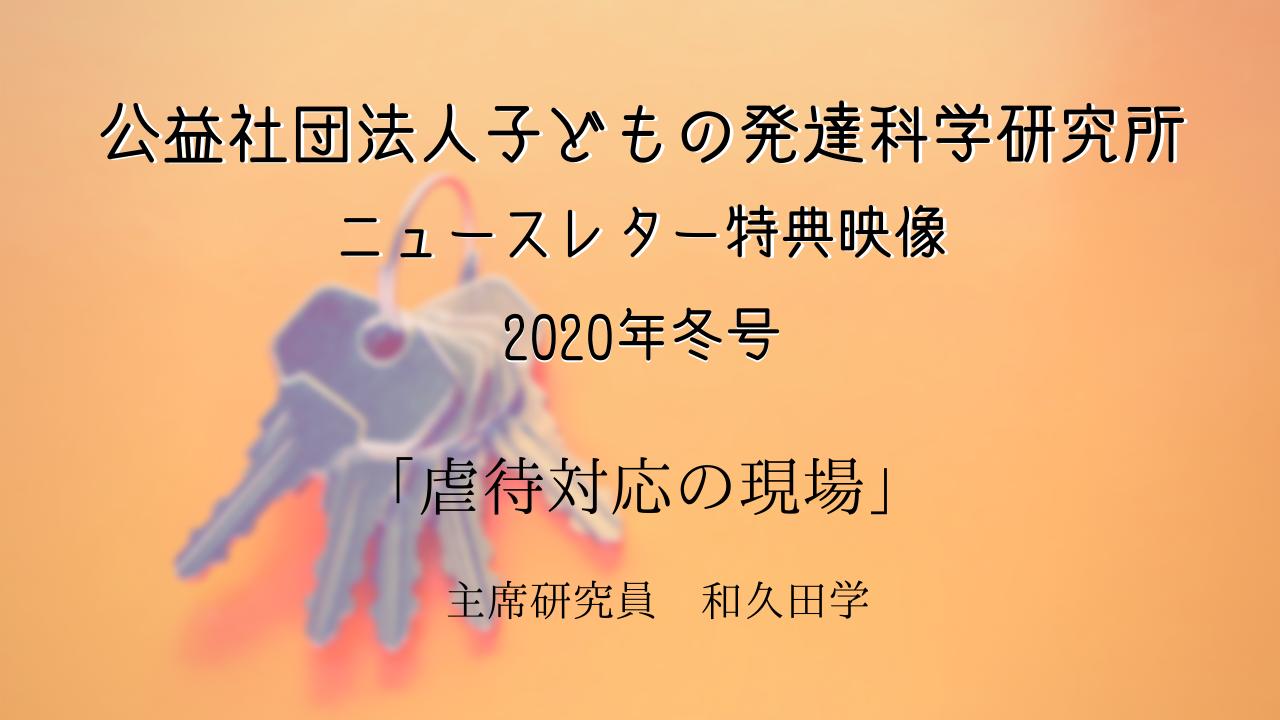 2020年冬号