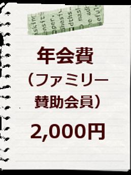 年会費(ファミリー賛助会員)