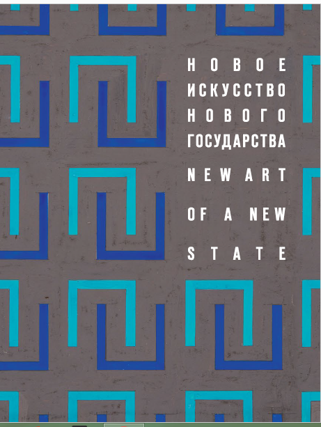 New art of a new state