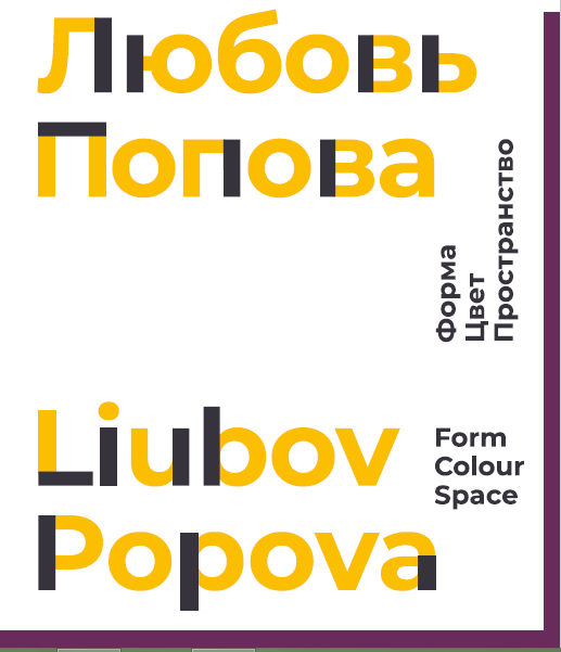 Lubov Popova.Form Colour.Space