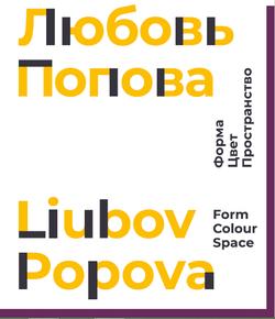 Любовь Попова
