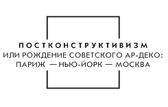 Ар-деко 2018-02-12.png
