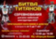 РП_Битва Титанов_А5_Приглашение.jpg