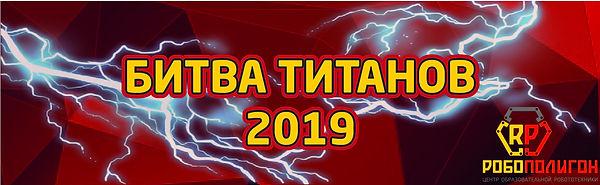 Битва титанов 2019.jpg