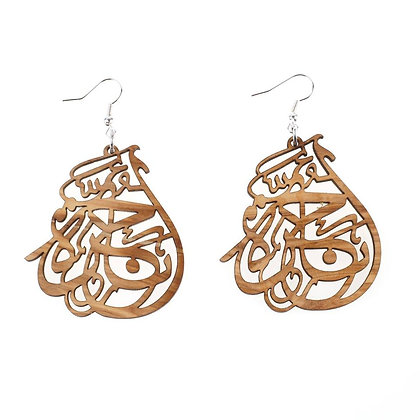 """I am FREE"" arabic calligraphy earrings ""انا حرة"""