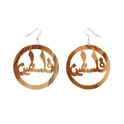 Olivewood Palestine Arabic Hoop earrings