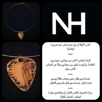 Guitar pick unisex pendant with arabic qoute