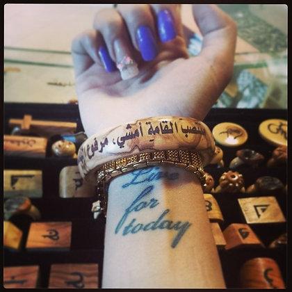 Sameeh Al Qasem bracelet - Muntasib al qama