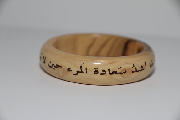 """Happiness"" bracelet with qoute by Mahmoud Darwish"
