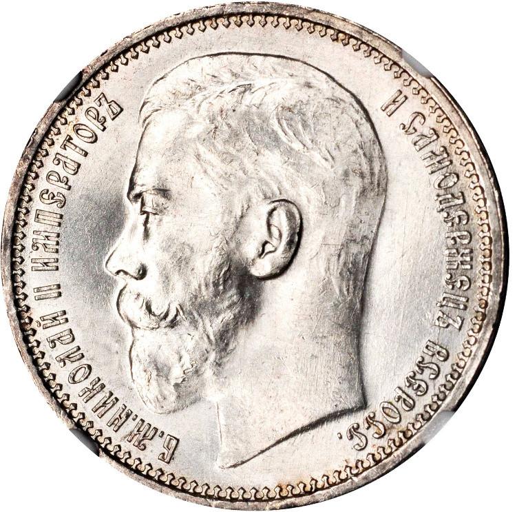 Der letzte russische Rubel mit dem Bild des Zaren Nikolaus II. wurde im Jahr 1915 geprägt