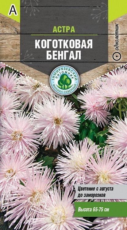 Семена Тимирязевский питомник цветы Астра Бенгал  0,2г 11604169