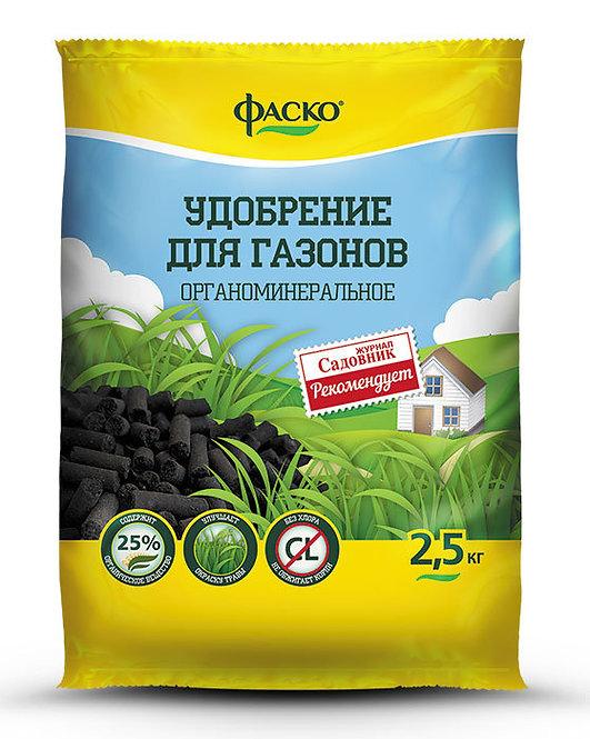 Удобрение органоминеральное для газона ФАСКО, 2,5 кг