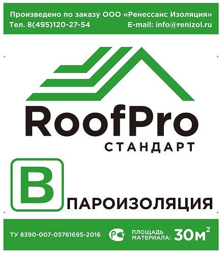 Пароизоляция RoofPro В стандарт, 30м.кв. 11598592