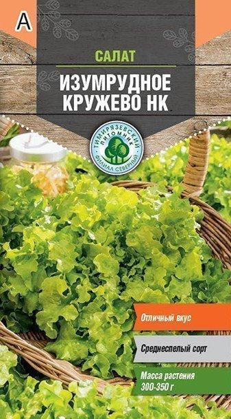 Семена Тимирязевский питомник салат Изумрудное кружево  0,50г 11604147