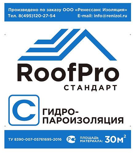 Гидро-пароизоляция RoofPro С стандарт, 30м.кв. 11598593