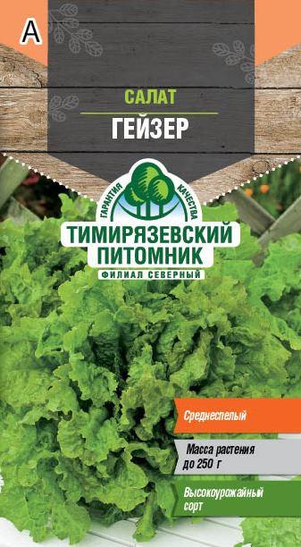 Семена Тимирязевский питомник салат Гейзер  0,50г 11603999