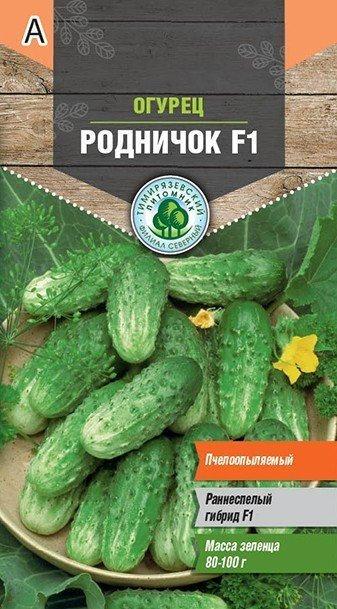 Семена Тимирязевский питомник огурец Родничок  0,3г 11604139