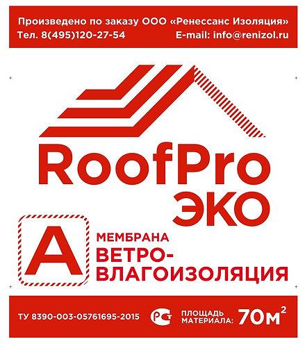 Ветроизоляция RoofPro  А  ЭКО, 70м.кв. 11598594