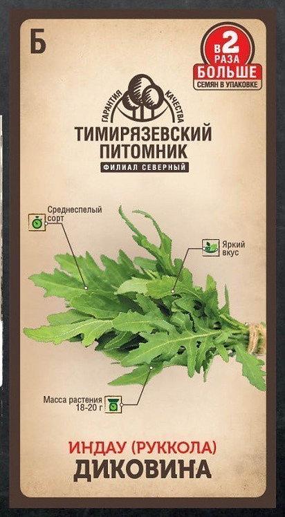 Семена Тимирязевский питомник салат индау (рукола) Диковина 1г 11604148
