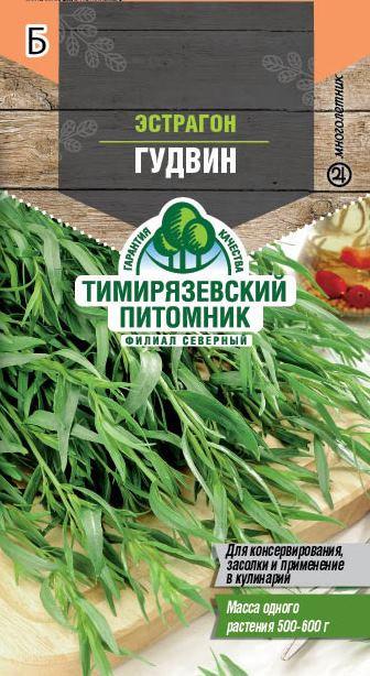 Семена Тимирязевский питомник эстрагон Гудвин 0,5г 11604126