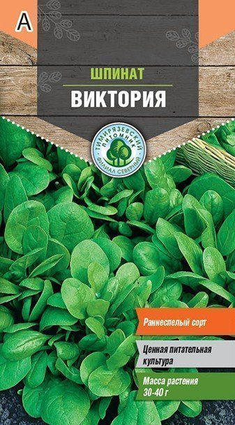 Семена Тимирязевский питомник шпинат Виктория 3г 11604159