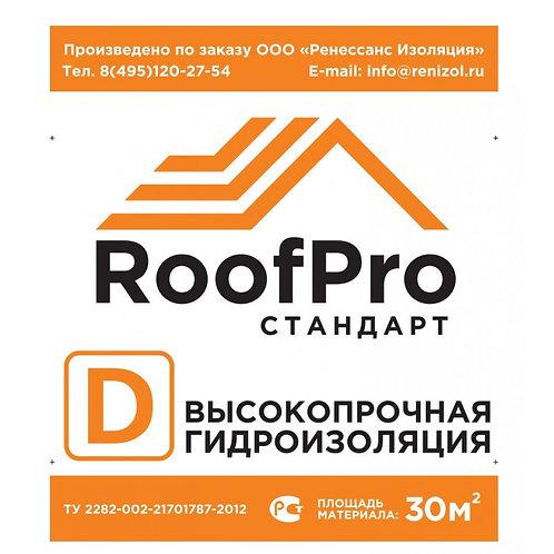 Гидроизоляция RoofPro D стандарт, 30м.кв. 11598043