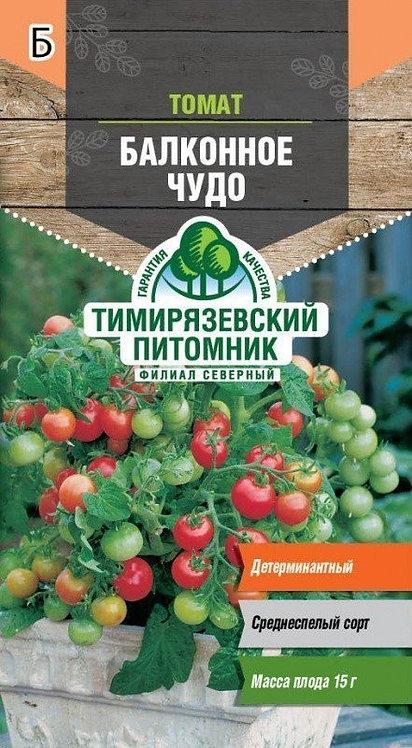 Семена Тимирязевский питомник томат Балконное чудо 0,1г 11604001