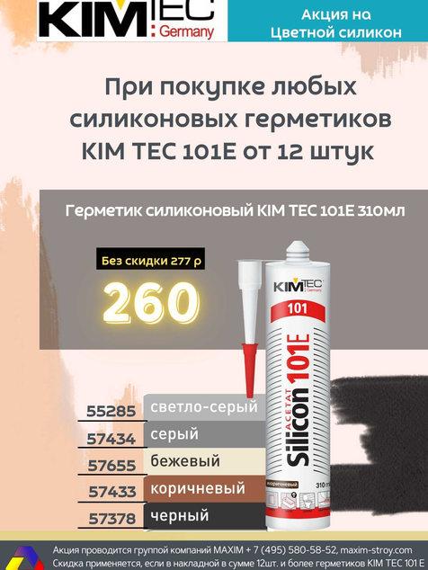 Акция KIM TEC цветной силикон