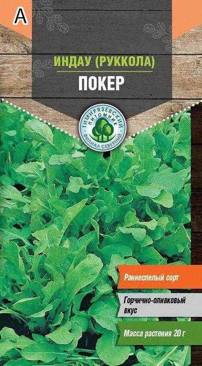 Семена Тимирязевский питомник салат индау (рукола) покер 1г 11604149