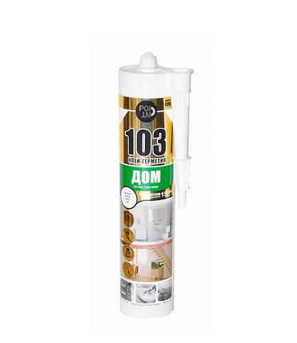 Клей-герметик ДОМ 103 POINT, белый 290 мл