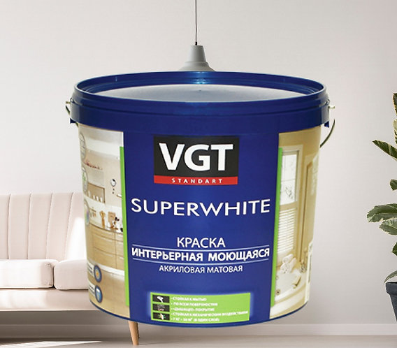 Краска VGT интерьерная моющаяся Супербелая ВД АК 1180