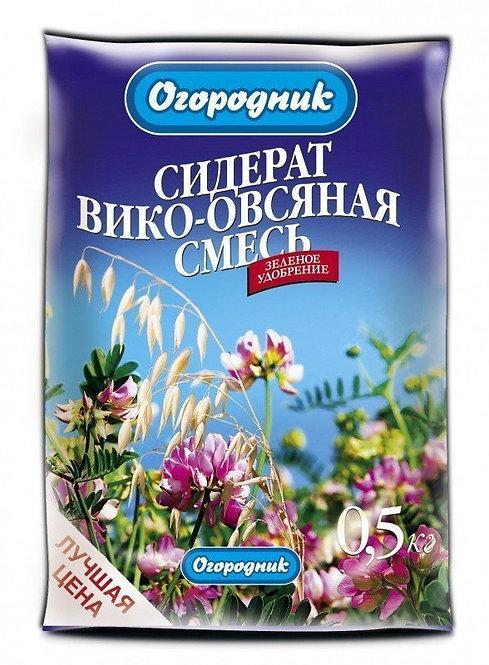 Сидерат Викоовсяная смесь ОГОРОДНИК, 0,5 кг 586759