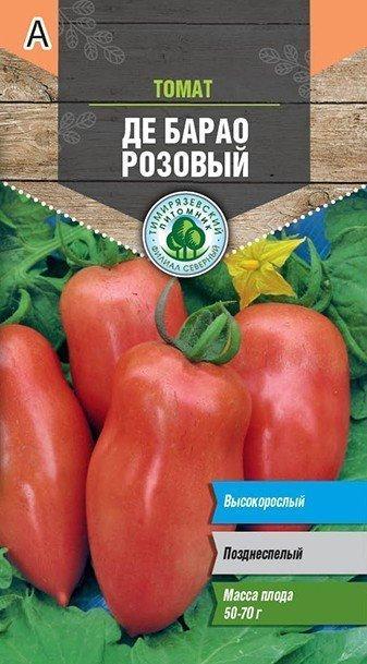 Семена Тимирязевский питомник томат Де-Барао розовый 0,1г 11604189