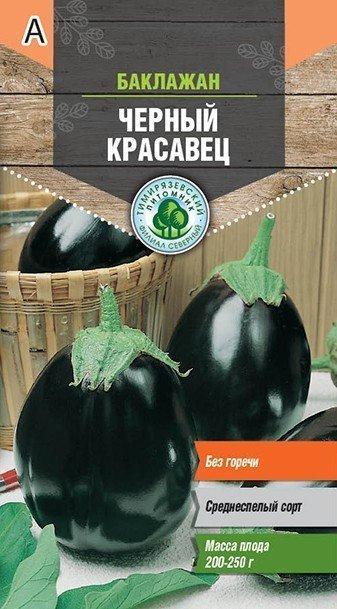 Семена Тимирязевский питомник баклажан Черный красавец средний 0,3г 11603990