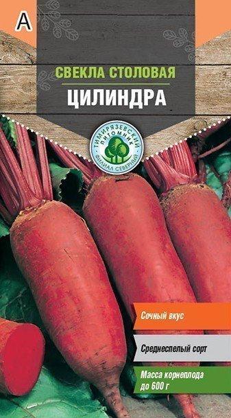 Семена Тимирязевский питомник свекла Цилиндра 3г 11604153
