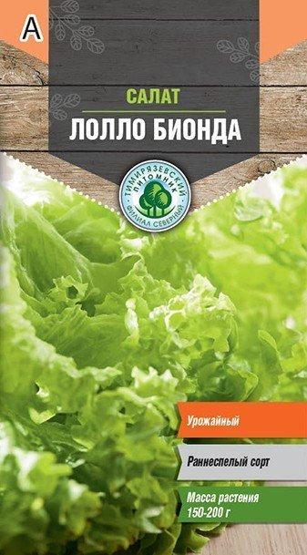 Семена Тимирязевский питомник салат полукочанный Лолло бионда 0,50г 11604000