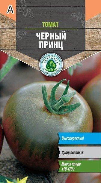 Семена Тимирязевский питомник томат Черный принц  0,1г 11604004
