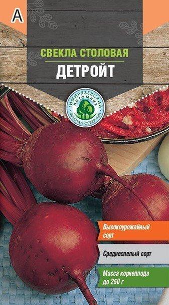 Семена Тимирязевский питомник свекла Детройт 3г 11604151