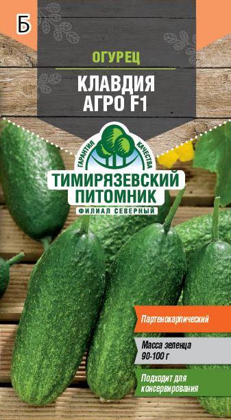 Семена Тимирязевский питомник огурец Клавдия 0,3г 11604136