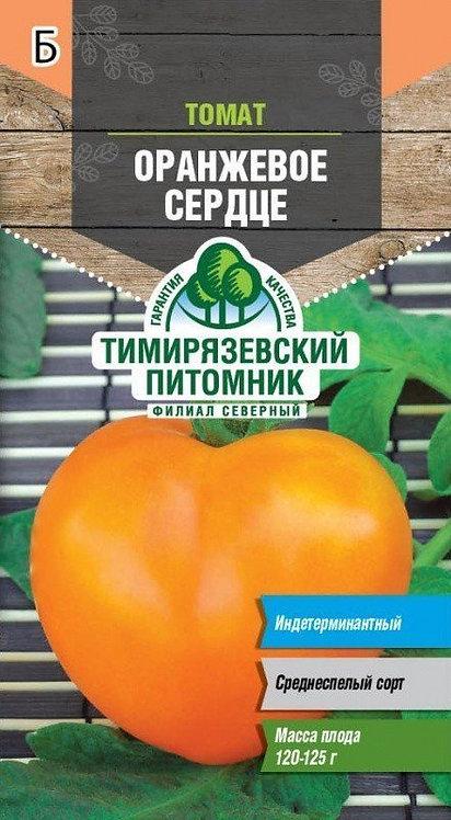 Семена Тимирязевский питомник томат Оранжевое сердце 0,2г 11604155