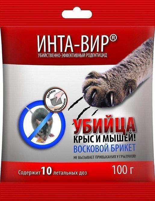 Родентицид от грызунов  ИНТА ВИР восковой брикет 100г 11598458