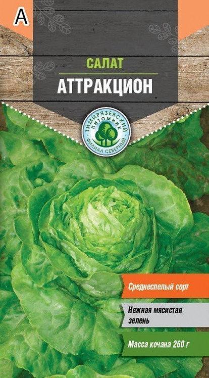 Семена Тимирязевский питомник салат Аттракцион  1г 11604145