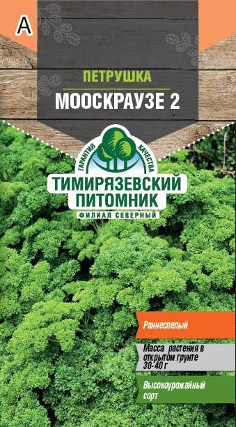 Семена Тимирязевский питомник петрушка Мооскраузе  3г 11604140
