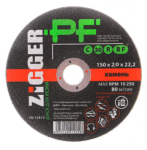 Диск отрезной по камню  ZIGGER PF 125*2,0*22