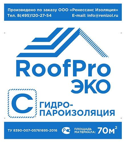 Гидро-пароизоляция RoofPro С ЭКО, 70м.кв. 11598046