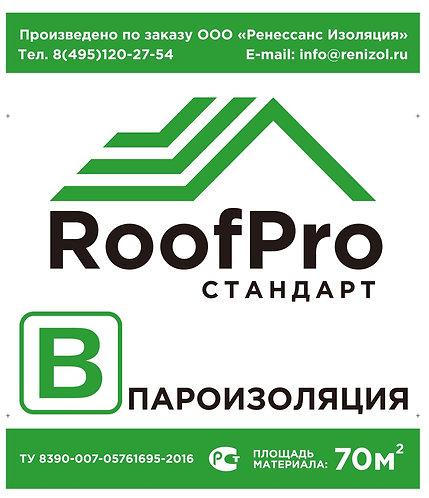 Пароизоляция RoofPro В стандарт, 70м.кв. 11598588