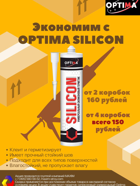 OPTIMA SILICON.jpg