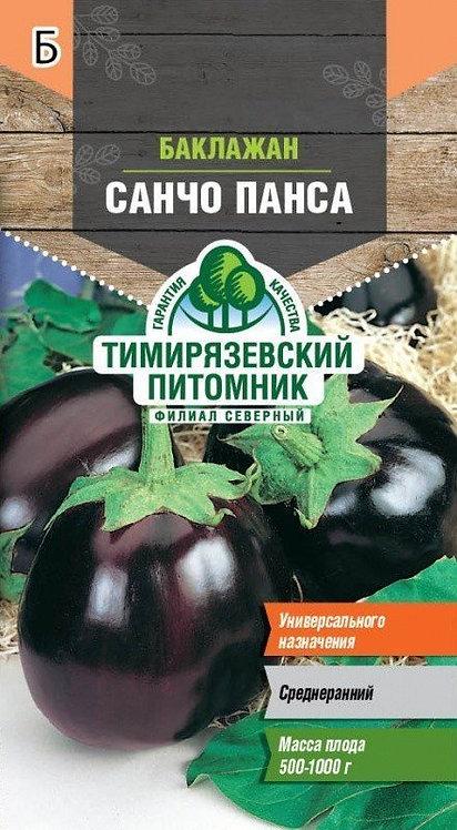 Семена Тимирязевский питомник баклажан Санчо Панса 0,2г  11603989