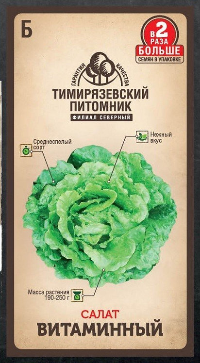 Семена Тимирязевский питомник салат Витаминный 1г 11604146